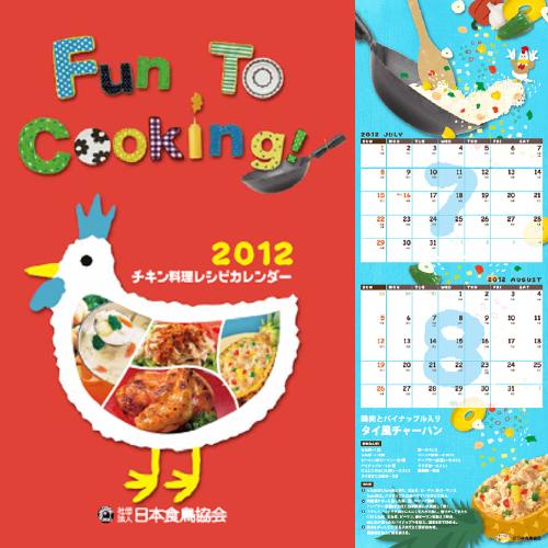 レシピカレンダー